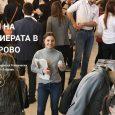 Дни на кариерата в Технически университет - Габрово