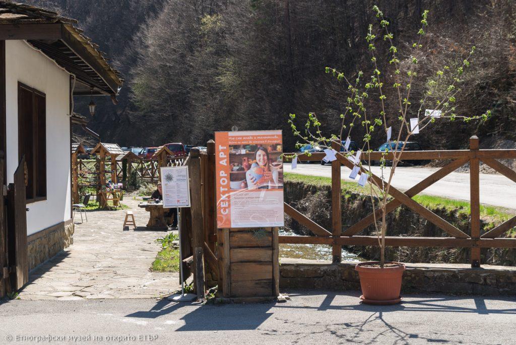 """На 1 април в ЕМО """"Етър"""" Габрово © ЕМО """"Етър"""""""