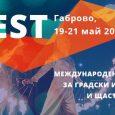 Международен фестивал за градски изкуства и щастие 6Fest Габрово