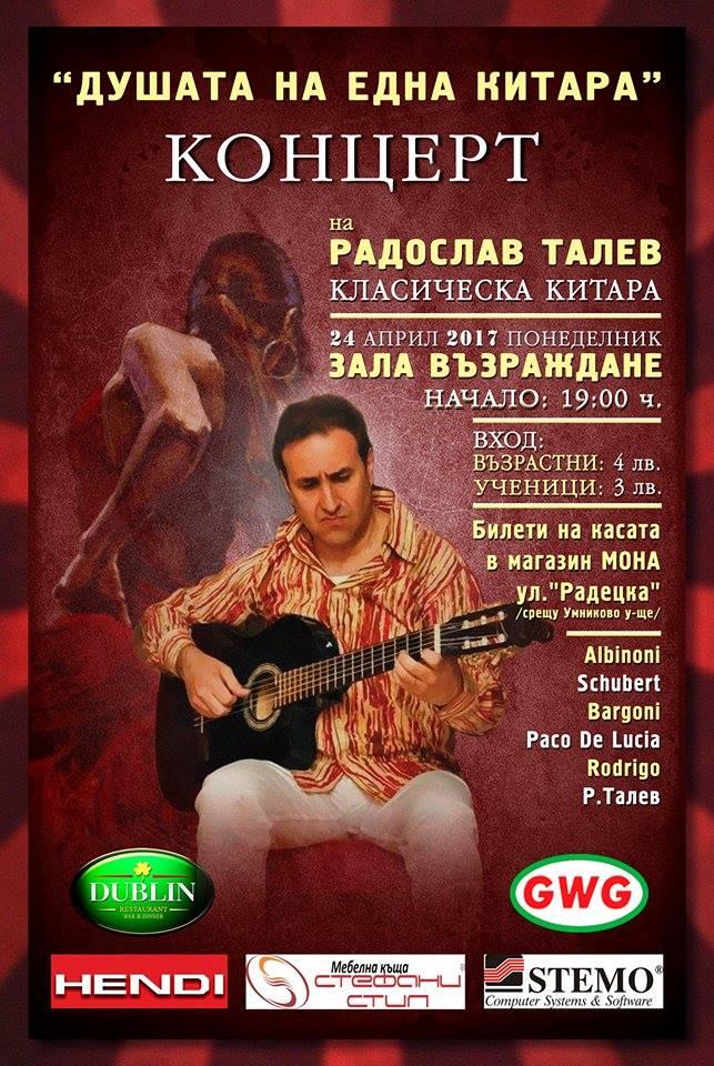 """""""Душата на една китара"""" - концерт на Радослав Талев"""
