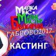 """Кастинг за конкурса """"Малка Мис и Мистър България 2017"""" в Габрово"""