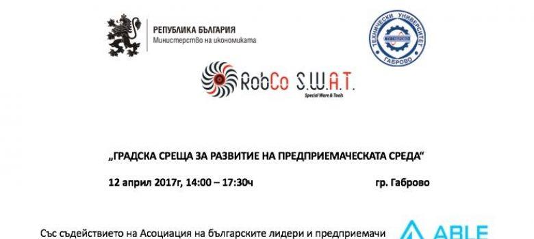 Градска среща за развитие на предприемаческата среда в Габрово