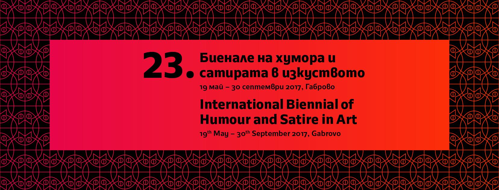 XXIII Международно биенале на хумора и сатирата в изкуството - Габрово 2017