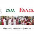 """Радослав Първанов - проект """"Аз съм Българка!"""""""
