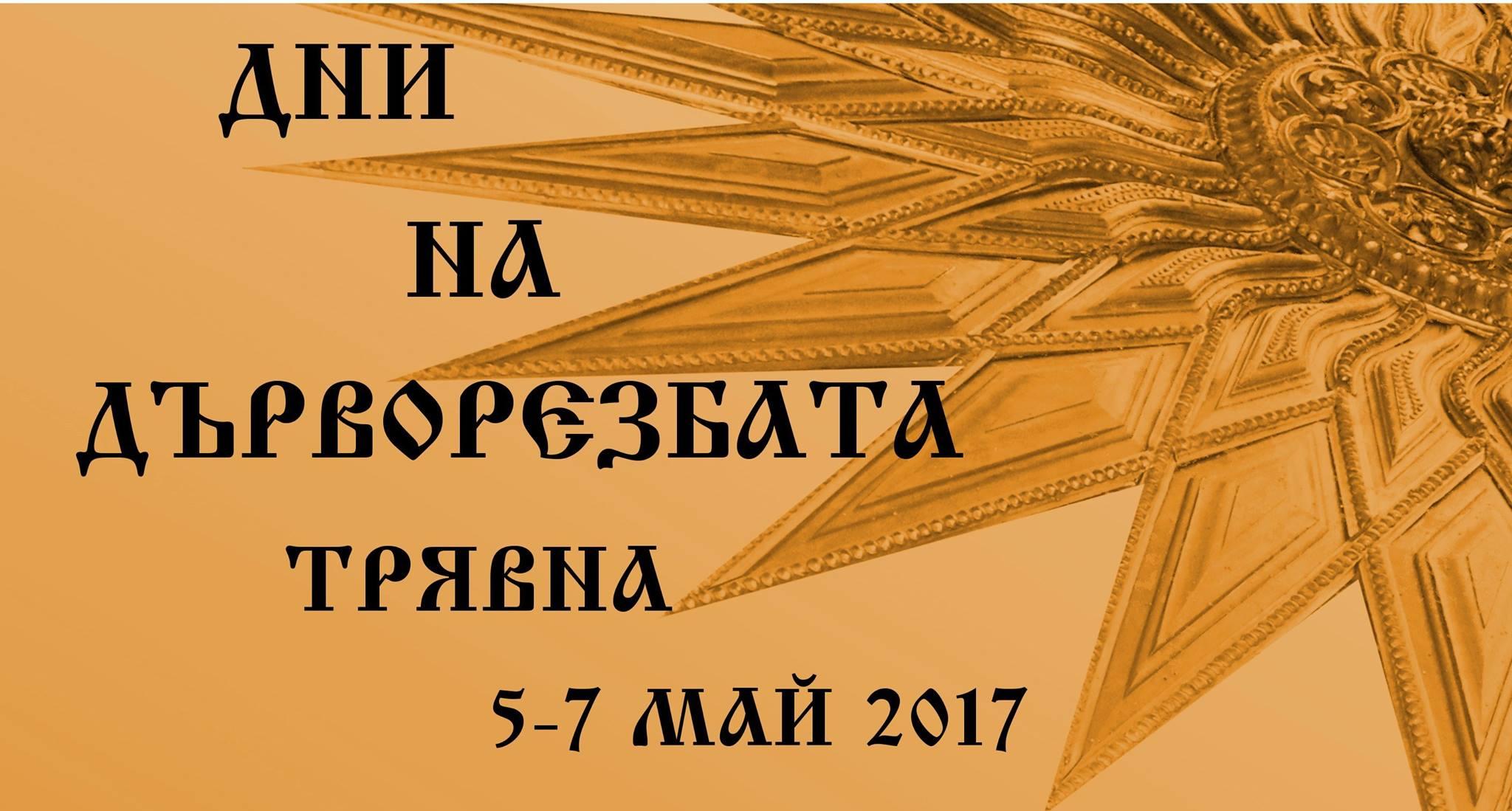 Дни на дърворезбата в Трявна 2017
