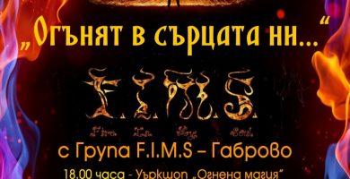 """Група """"F.I.M.S."""" с огнено шоу """"Огънят в сърцата ни"""""""