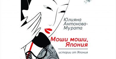 """Авторката на """"Моши, моши, Япония"""" Юлияна Антонова-Мурата в Дома на хумора"""