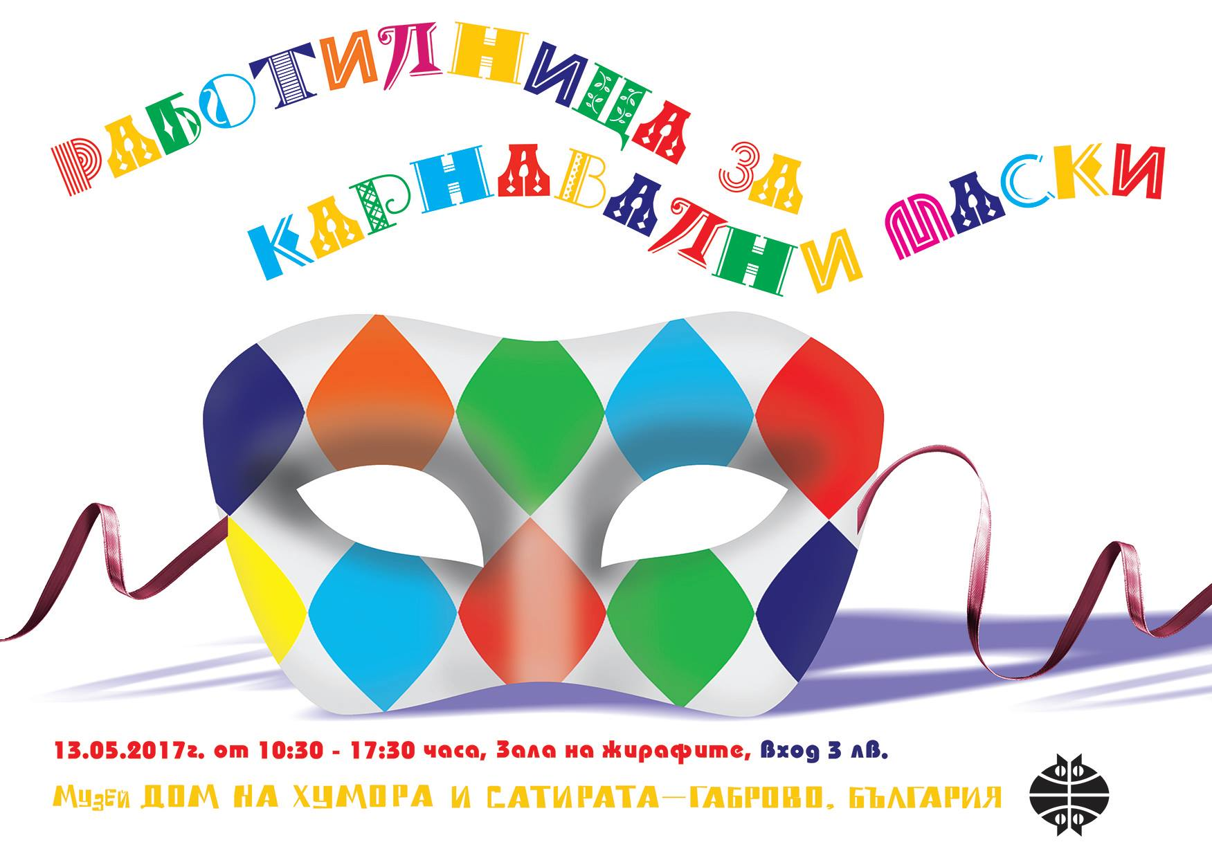 Работилница за карнавални маски в Дом на хумора Габрово