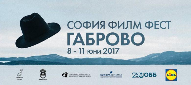 София филм фест в Габрово