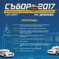 Национален събор на Лада Клуб България - Дряново 2017
