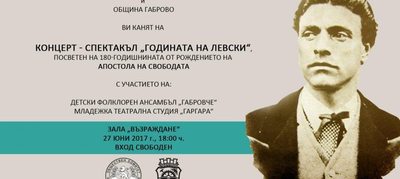 """Концерт-спектакъл """"Годината на Левски"""""""
