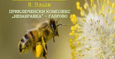 ХV национален пчеларски събор