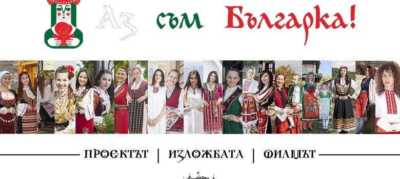 """""""Аз съм Българка!"""" - проект на Радослав Първанов"""