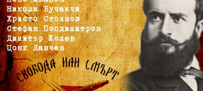 Ботеви четници от Габрово