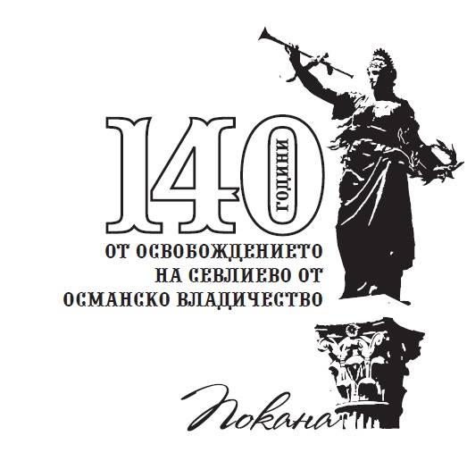 140 години от Освобождението на Севлиево от османско владичество
