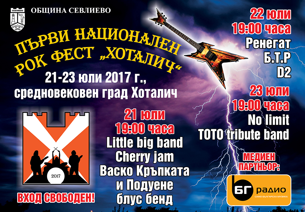 """Първи национален рок фестивал """"Хоталич"""" - Севлиево"""