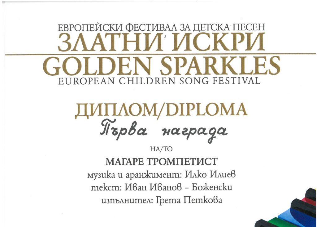 """Диплом за първа награда за песента """"Магаре тромпетист"""" от Европейския фестивал за детска песен """"Златни искри"""""""