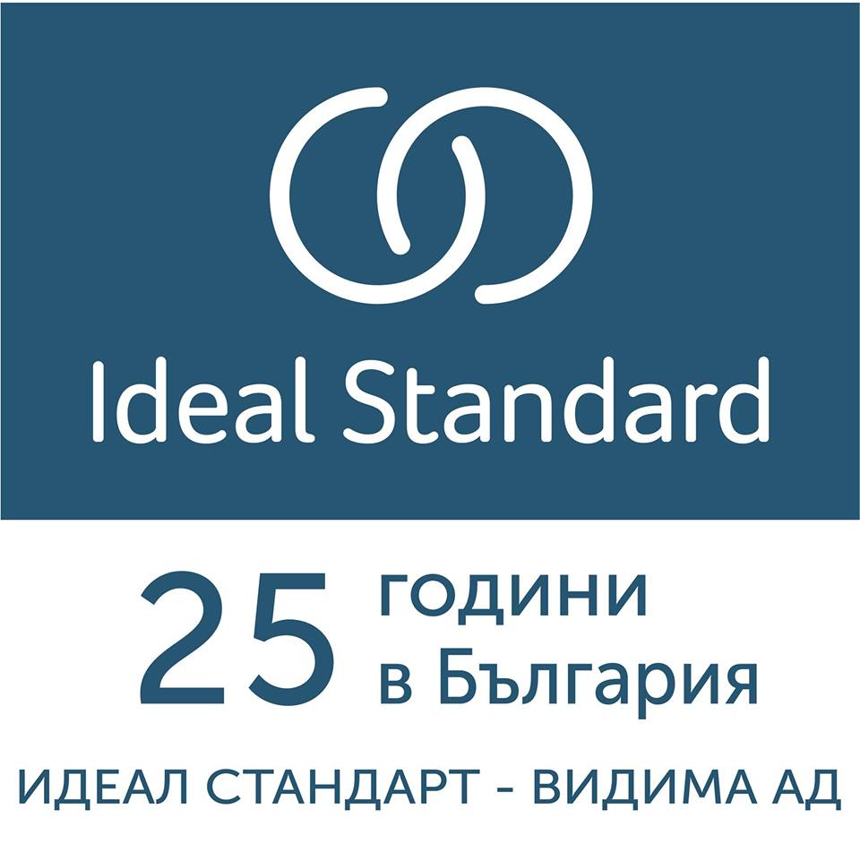 """""""Идеал Стандарт - Видима"""" празнува 25 години в България"""