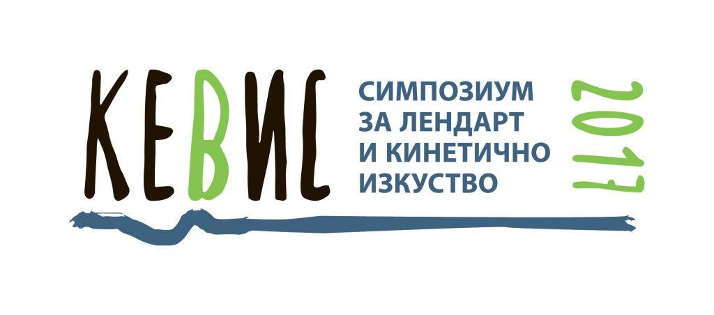 """Арт симпозиум за лендарт и кинетично изкуство """"Кевис 2017"""" в ЕМО """"Етър"""" Габрово"""