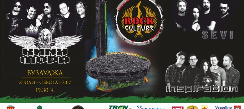"Фестивал ""Рок култура"" на Бузлуджа 2017"