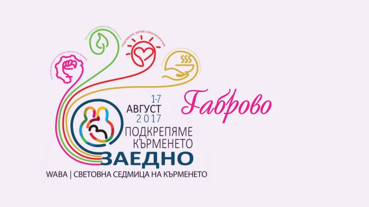 Световна седмица на кърменето в Габрово 2017