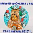 """""""Свободата през погледа на детските очи"""" - акцент на Национално честване Шипченска епопея 2017"""