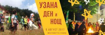 """Узана Ден и Нощ"" в Детска природна академия ""Узана"""