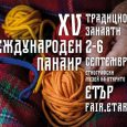 """ХV Международен панаир на традиционните занаяти в ЕМО """"Етър"""" Габрово 2017"""