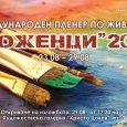 Международен пленер по живопис Боженци 2017
