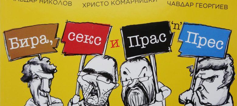 """Печатният албум """"Бира, секс и Прас 'n Прес"""" е вече в Дома на хумора в Габрово"""