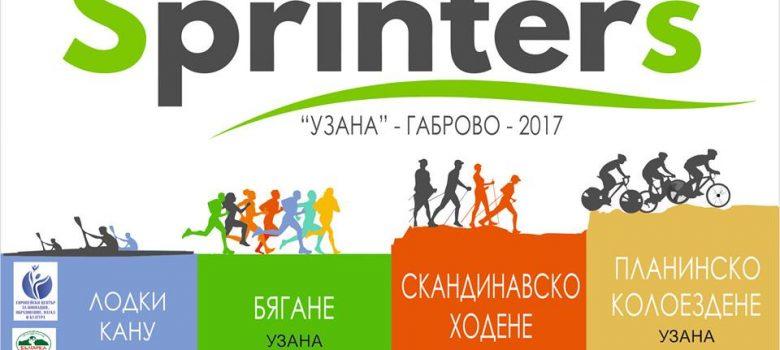 SPRINTERS OLYMPICS България