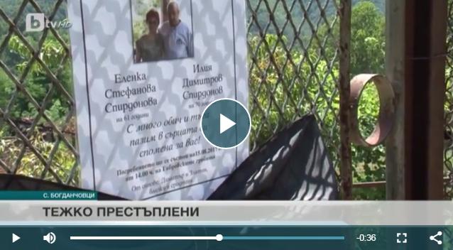 Убийство и палеж в Богданчовци © БТВ