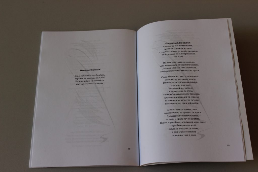 """Първата книга на младия габровски поет Мирослав Начев - """"Звук на съвършенството"""" © ГЕРБ Габрово"""