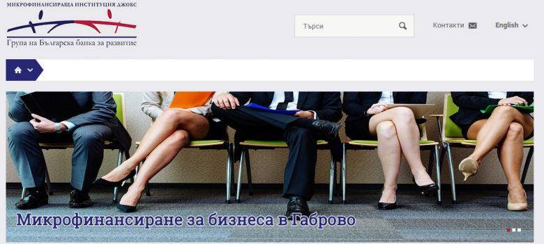 """МФИ """"ДЖОБС"""". Изображение: mfi.bg"""