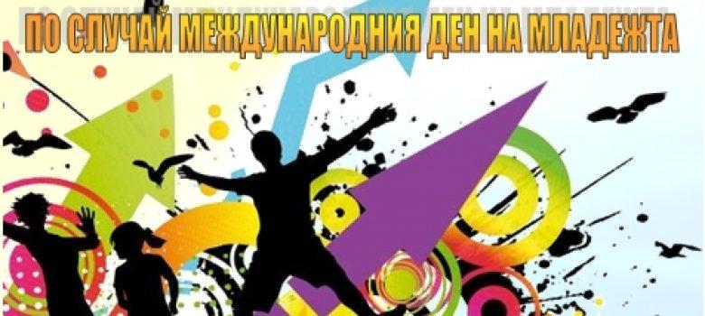 Турнир по стрийтбол в Дряново - Международен ден на младежта