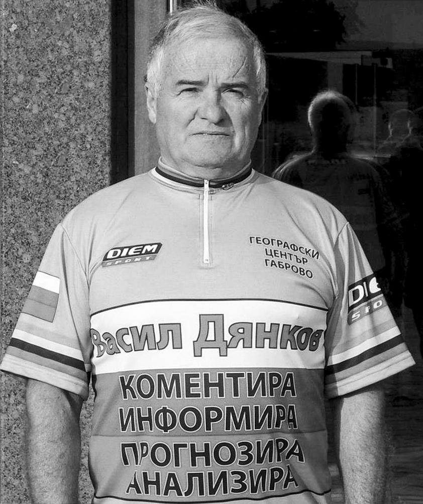 Васил Дянков