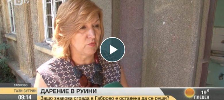 Д-р Нели Савчева в репортаж по БТВ за вилата на Пенчо Семов