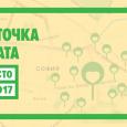 """""""Да изчистим България заедно"""" - кампания на БТВ"""