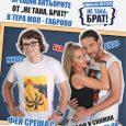 """Актьорите от сериала """"Не така, брат"""" гостуват в Тера мол в Габрово"""