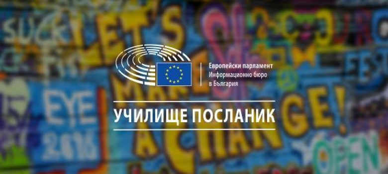 Програма за училища посланици на Европейския парламент