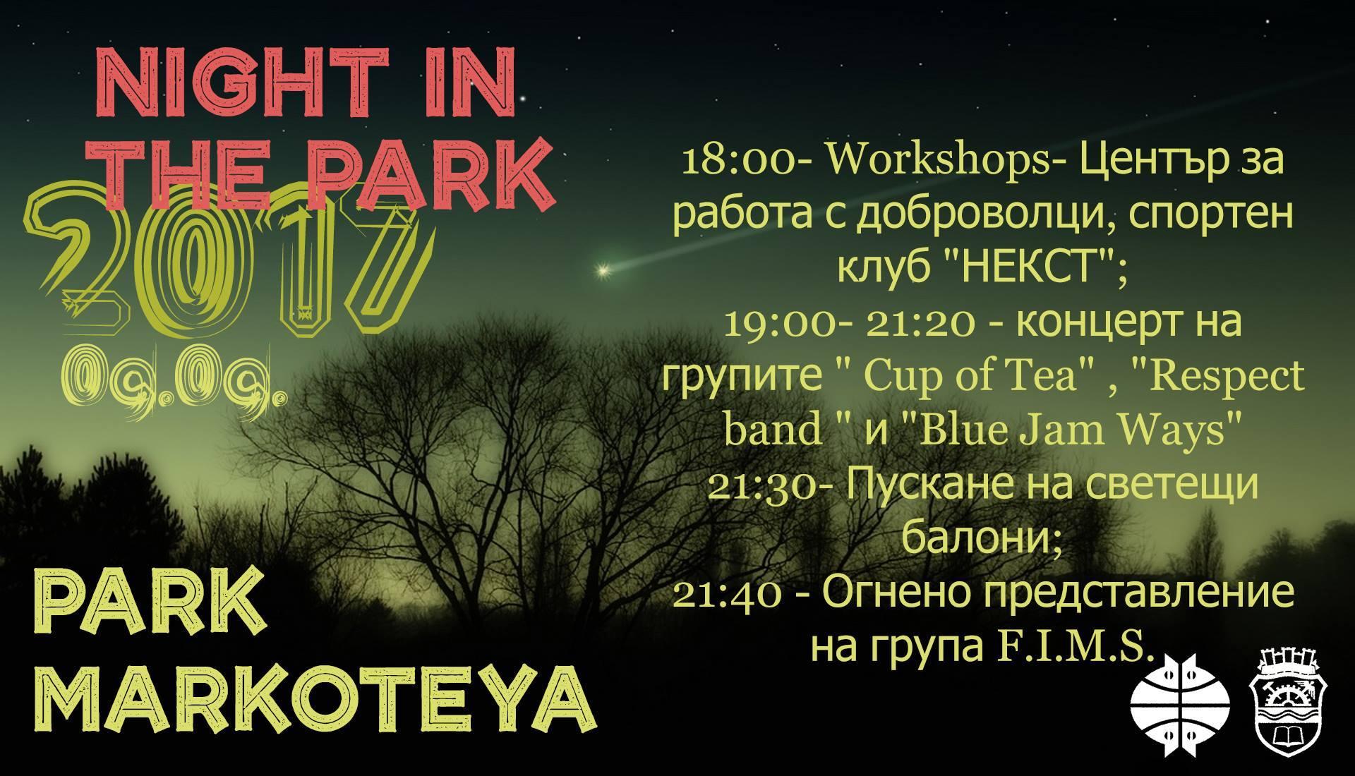 Вечер в парка