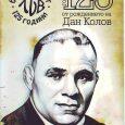 125 години от рождението на Дан Колов