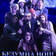 """Комедията """"Безумна нощ"""" на сцената на Драматичен театър """"Рачо Стоянов"""" Габрово"""