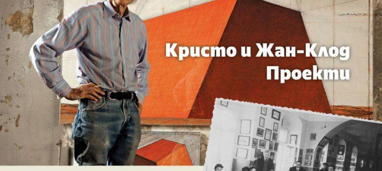 """Изложби """"Кристо и Жан-Клод. Проекти"""" и """"Роден в Габрово"""" в ДХС"""