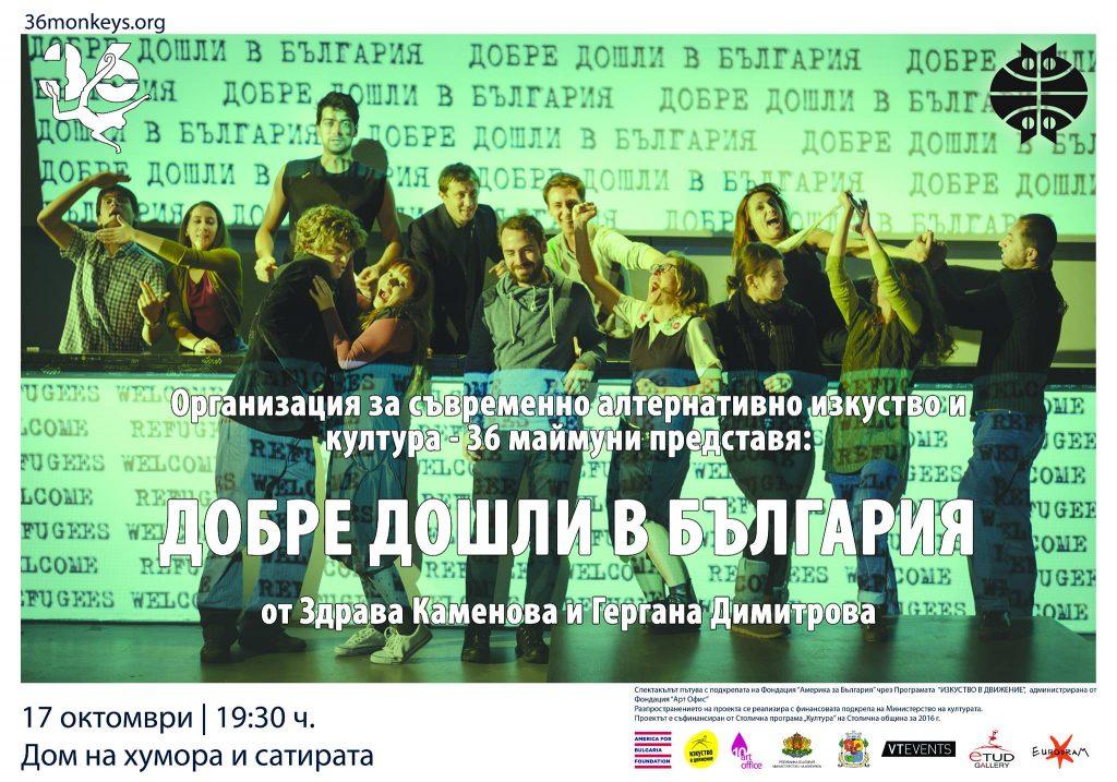"""Комедията  """"Добре дошли в България"""" ще се играе в Дом на хумора и сатирата в Габрово"""