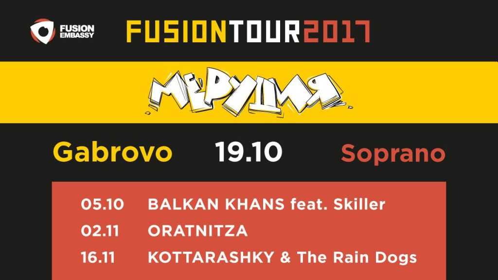 """Мерудия"" в Габрово, част от ""Fusion Tour"""