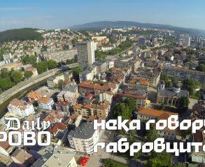"""ГабровциТЕ"" - новата рубрика на Габрово Daily"