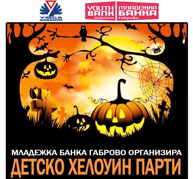 Детско Хелоуин парти в ИМКА Габрово