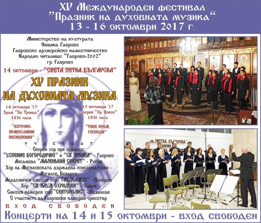 """ХV Международен фестивал """"Празник на духовната музика"""" 2017"""