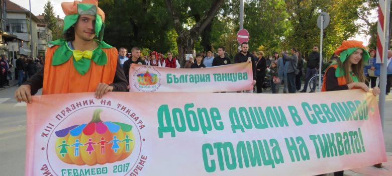 """Танцова фиеста по тиквено време"" в Севлиево, 14 октомври 2017 © Община Севлиево"